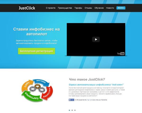 JustClick.ru: Развивайте инфобизнес и зарабатывайте