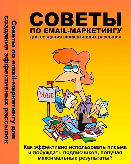 """Электронная книга """"Советы по email-маркетингу для создания эффективных рассылок"""""""