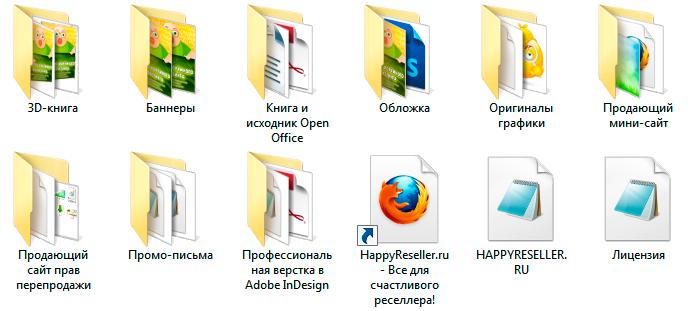 Скриншот полного комплекта