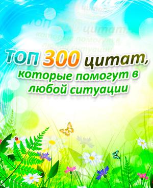 """Электронная книга """"ТОП 300 цитат, которые помогут в любой ситуации"""""""