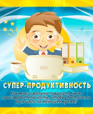 """Электронная книга """"Супер-продуктивность"""""""