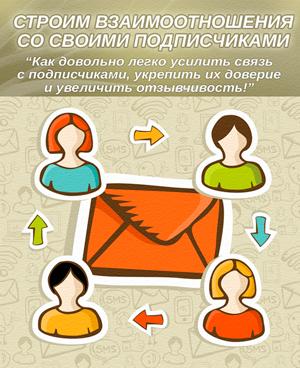 Электронная книга «Строим взаимоотношения со своими подписчиками»