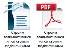 Книга в PDF и исходник в Open Office