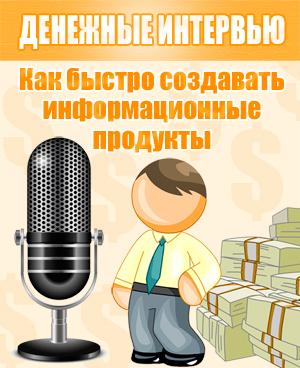 """Электронная книга """"Денежные интервью"""""""