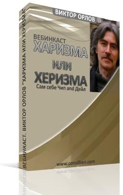 Бонус от Виктора Орлова