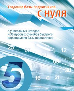 Электронная книга «Создание базы подписчиков с нуля»
