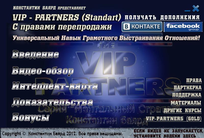 VIP - PARTNERS. (Standart)