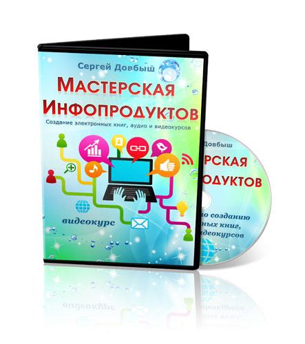 Мастерская инфопродуктов. Сергей Довбыш