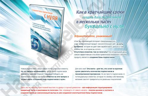 Скриншот продающего сайта электронной книги