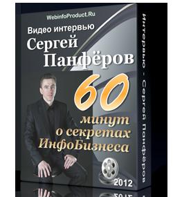 Видеоинтервью с Сергеем Панферовым.