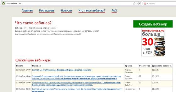 Webinar2.ru: первые шаги