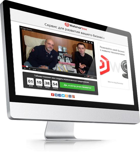 Webinarbox: технология без дыр