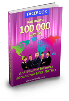 Facebook как найти 100т друзей для вашего бизнеса