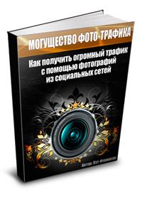 Могущество фото-трафика