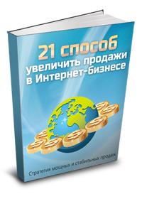 21 способ увеличить продажи в бизнесе