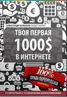 Твоя первая 1000$ в интернете!