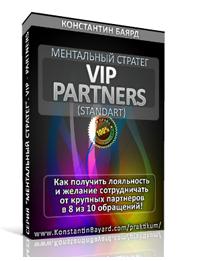 VIP - PARTNERS
