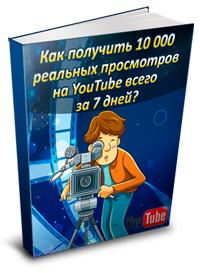 Как получить 10 000 просмотров на YouTube?