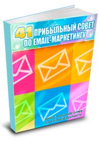 41. Прибыльный совет по e-mail маркетингу
