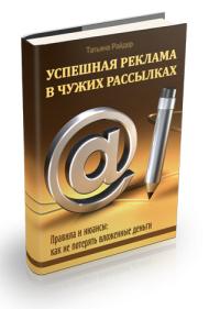 Успешная реклама в чужих рассылках