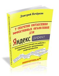 Секреты объявлений для Яндекс Директ