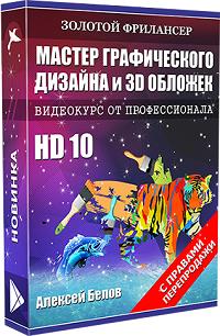 """Видео курс: """"Мастер Графического Дизайна и 3D обложек"""" Алексей Белов"""