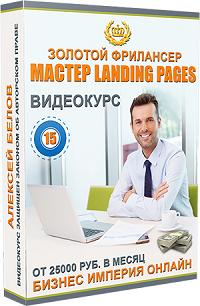 """Видео курс: """"Мастер Landing Pages или от 25000 руб. в месяц на фрилансе"""" Алексей Белов"""