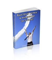 Эл.книга: Быстрый успех в интернете за 3 шага Автор: Сергей Зиновьев