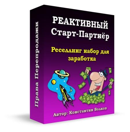 Реактивный Старт-Партнёр.
