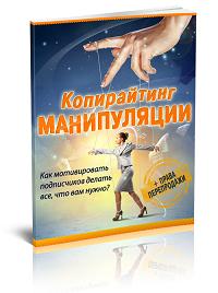 """Эл.книга: """"Копирайтинг-Манипуляции"""" Александр Балыков"""
