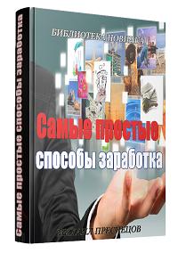 Эл.книга: Самые простые способы заработка в интернет Автор:Михаил Преснецов