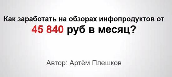 Заберите 45 840 р с обзоров (Инструкция)