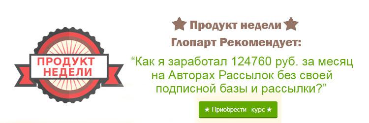 Как я заработал 124 760 руб. за месяц на Авторах Рассылок без своей подписной базы и рассылки?