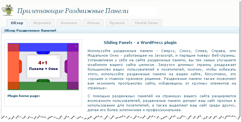 Sliding Panels - а WordPress plugin