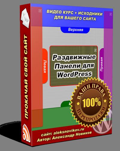 Видео курс Раздвижные Панели для WordPress + исходники для вашего сайта