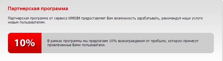 Партнерская программа от сервиса WMSIM