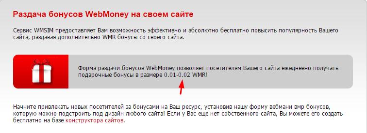 Получи бонус на свой webmoney keeper - wmr бонусы от сервиса wmsim