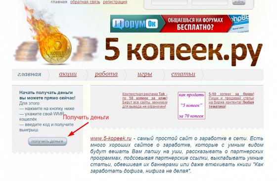 5-kopeek.ru - раздача денег