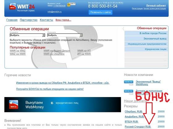 Расчетный сервис WMT24 - Сервис обмена интернет-валют и расчетов в сети Интернет