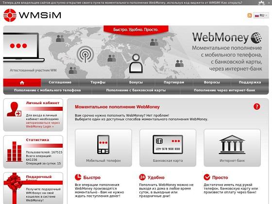Сервис WMSIM.RU
