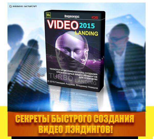 Видео Лендинг 2015. (Видеокурс)