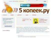 5-kopeek.ru - самый простой сайт о заработке в сети.