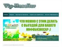 Каталог информационных продуктов Vip-Reseller.ru