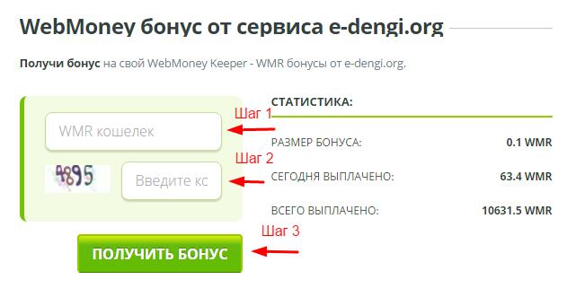 Получи бонус на свой WebMoney Keeper - WMR бонусы от e-dengi.org.