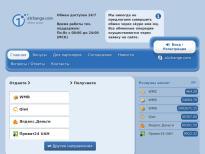 Обмен электронных валют Qiwi Яндекс.Деньги в автоматическом режиме.