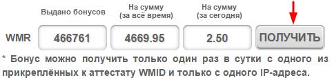 Автомат раздачи WMR-бонусов