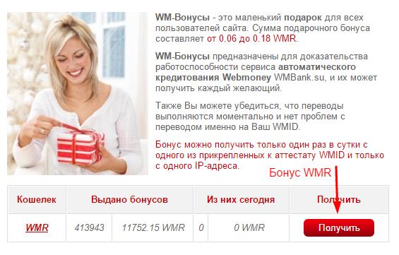 Бесплатные бонусы вебмани, wmr бонус, wmz бонусы webmoney.
