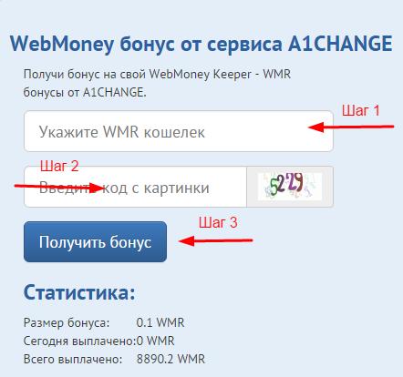 WMR бонусы от A1CHANGE