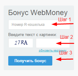 Бонусы wmr моментально от Fast-Debt.Ru