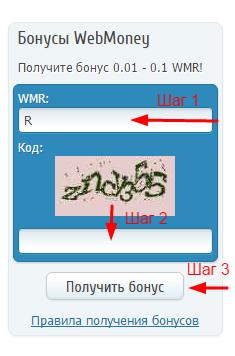 Получить бонус на кошелек  от Obmening.ru